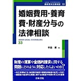 婚姻費用・養育費・財産分与の法律相談 (最新青林法律相談)