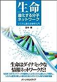 生命‐進化する分子ネットワーク―システム進化生物学入門