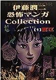 伊藤潤二恐怖マンガCollection / 伊藤 潤二 のシリーズ情報を見る