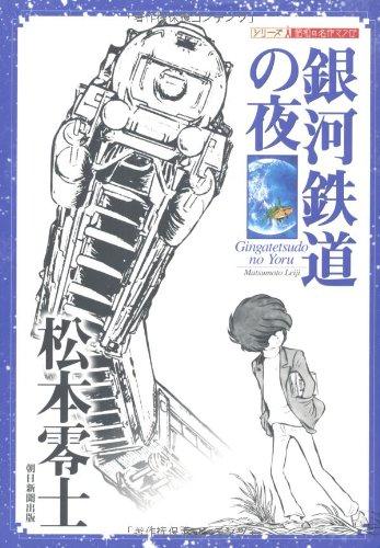 銀河鉄道の夜 (シリーズ昭和の名作マンガ)の詳細を見る