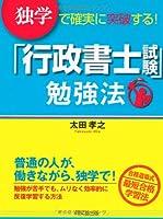 独学で確実に突破する! 「行政書士試験」勉強法 (DOBOOKS)