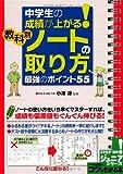 中学生の成績が上がる! 教科別「ノートの取り方」最強のポイント55 (コツがわかる本!ジュニアシリーズ)