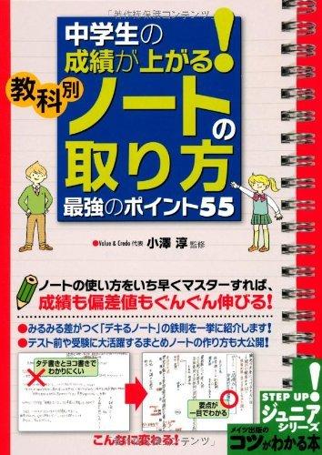 中学生の成績が上がる! 教科別「ノートの取り方」最強のポイント55 (コツがわかる本!ジュニアシリーズ)の詳細を見る