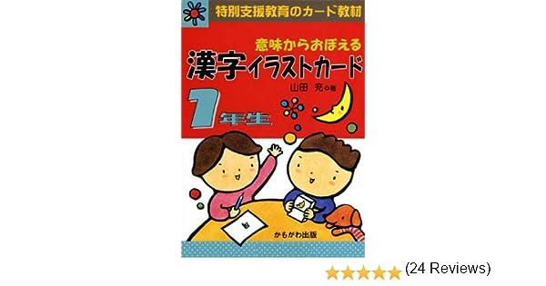 意味からおぼえる漢字イラストカード 1年生 特別支援教育のカード教材 バラエティ 特別支援教育のカード教材 山田 充 本 通販 Amazon