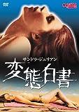サンドラ・ジュリアン/変態白書 [DVD]