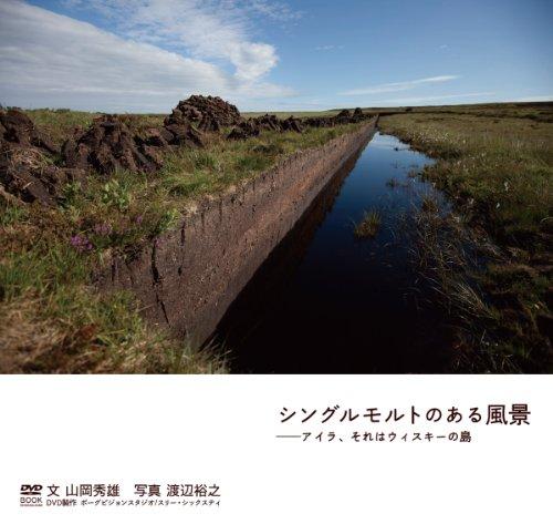 シングルモルトのある風景 -アイラ、それはウィスキーの島 (DVD BOOK)の詳細を見る
