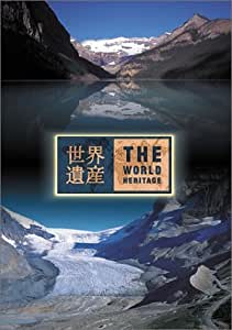 世界遺産 カナダ編 [DVD]