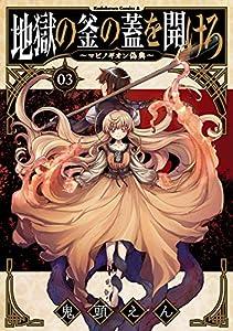 地獄の釜の蓋を開けろ~マビノギオン偽典~(3) (角川コミックス・エース)