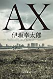 AX アックス (角川書店単行本)