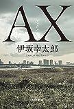 AX アックス (角川書店単行本)[Kindle版]
