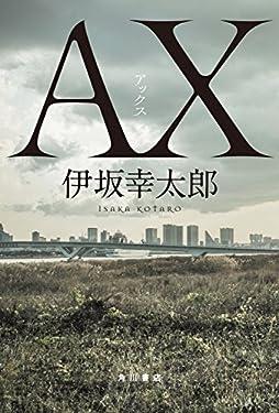 AX アックス (角川書店単行本)