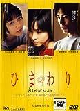 映画「ひまわり」2000