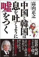 高山 正之 (著)(10)新品: ¥ 1,404ポイント:43pt (3%)16点の新品/中古品を見る:¥ 950より