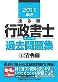 2011年版 出る順行政書士ウォーク問過去問題集①法令編 (出る順行政書士シリーズ)