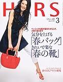 HERS (ハーズ) 2011年 03月号 [雑誌]