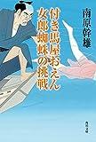 付き馬屋おえん 女郎蜘蛛の挑戦 「付き馬屋おえん」シリーズ (角川文庫)
