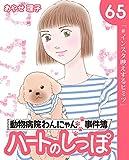 ハートのしっぽ65 (週刊女性コミックス)