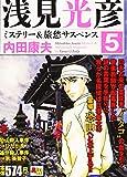 浅見光彦ミステリー&旅愁サスペンス5 (AKITA TOP COMICS WIDE)