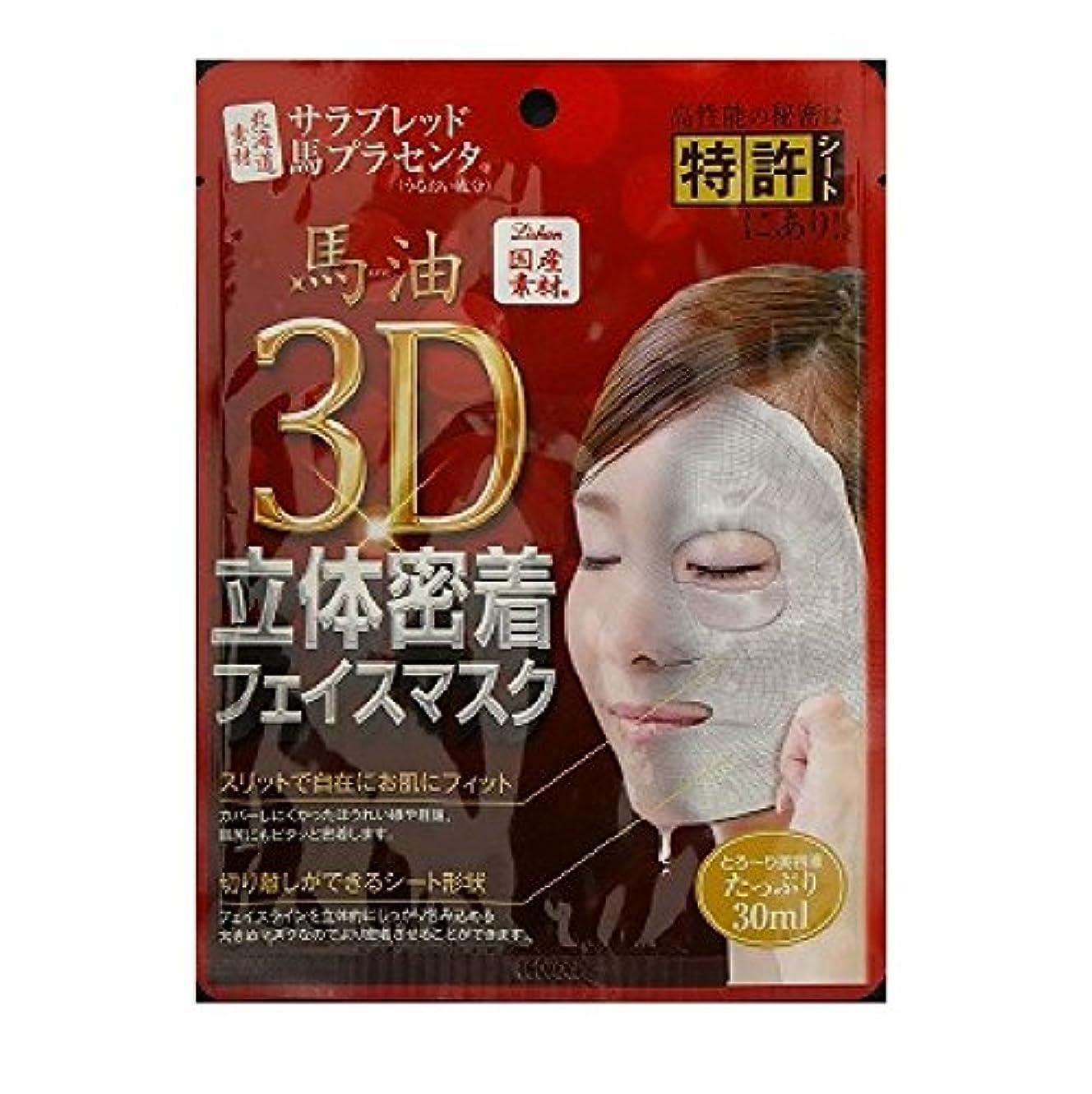 うまれた肉の閃光アイスタイル リシャン馬油3D立体密着フェイスマスク無香料 1枚入り