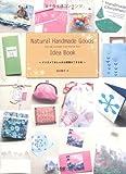 Natural Handmade Goods Idea Book デジカメでおしゃれな雑貨ができる本 (CD-ROM付) [大型本] / 吉川 智子 (著); 翔泳社 (刊)