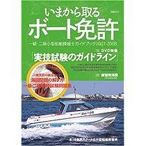 いまから取るボート免許 2007ー2008 (KAZIムック)