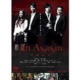An Assassin アサシン【DVD】