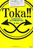 Toka!!(トーカ!!) 0円起業を実現する新たな等価交換の仕組み