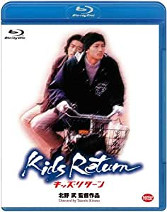 キッズ・リターン [Blu-ray]