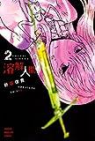 溶解人間(2)<完> (講談社コミックス)
