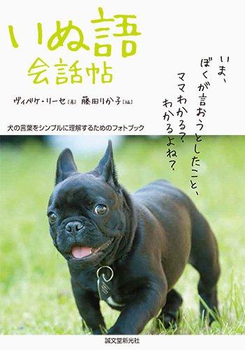 いぬ語会話帖: 犬の言葉をシンプルに理解するためのフォトブック