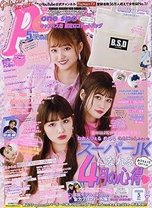 Popteen(ポップティーン) 2019年 05 月号 [雑誌]