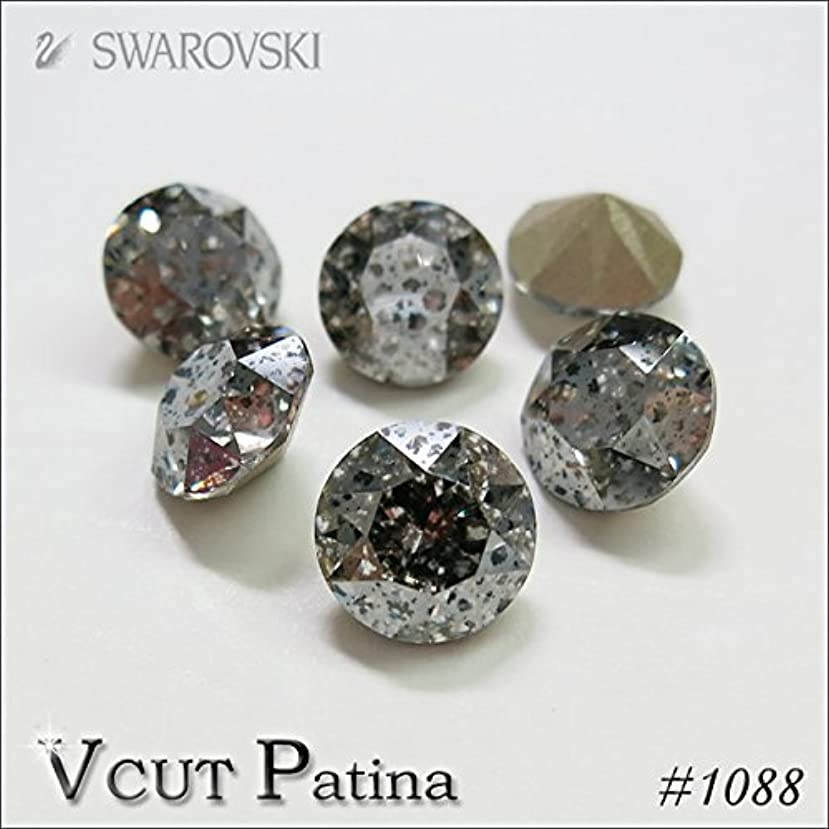 スワロフスキー Vカット(埋込型) #1088 ●パティナシリーズ● クリスタルシルバーパティナ pp32(約4mm) 6粒入