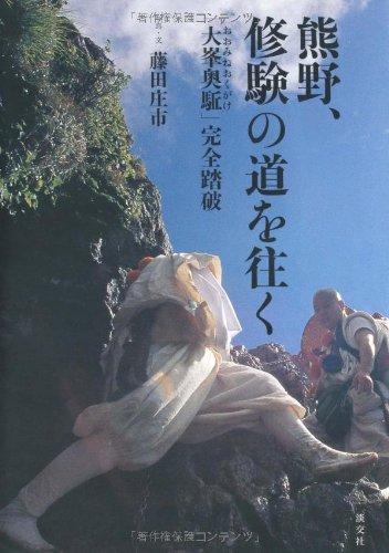 熊野、修験の道を往く―「大峯奥駈」完全踏破
