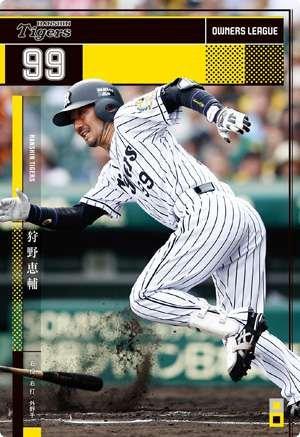 オーナーズリーグ23 OL23 黒カード NB 狩野恵輔 阪神タイガース