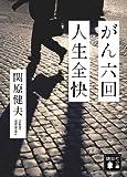 がん六回 人生全快 (講談社文庫)