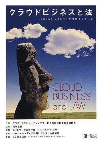 クラウドビジネスと法の詳細を見る