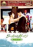 コンパクトセレクション シークレット・ガーデン DVD BOX II[DVD]