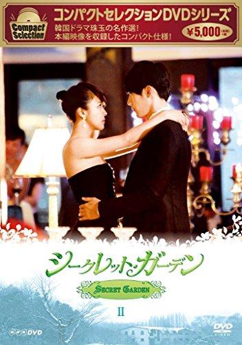 コンパクトセレクション  シークレット・ガーデン DVD BOXII