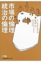 市場の倫理 統治の倫理 (日経ビジネス人文庫) 文庫