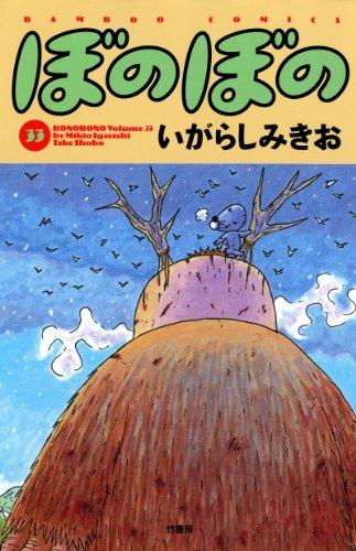ぼのぼの(33) (バンブーコミックス 4コマセレクション)