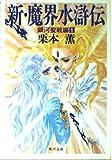 新・魔界水滸伝―銀河聖戦編〈1〉 (角川文庫)