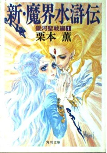 新・魔界水滸伝―銀河聖戦編〈1〉 (角川文庫)の詳細を見る