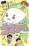 少年アシベ GO! GO! ゴマちゃん(2) (アクションコミックス(月刊アクション))