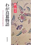 わが真葛物語—江戸の女流思索者探訪