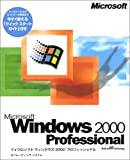 【旧商品】Microsoft Windows 2000 Professional Service Pack 3