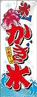 かき氷 等身大バナー No.67416(受注生産品)