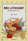 野菜たっぷり旬のお菓子―四季を感じる和洋のおやつ