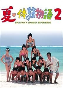 夏・体験物語2 DVD-BOX