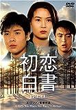 初恋白書 [DVD]