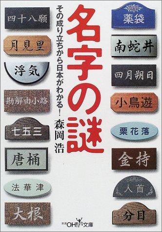 名字の謎―その成り立ちから日本がわかる! (新潮OH!文庫)の詳細を見る